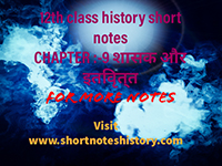 class 12 history chapter 9 notes in hindi