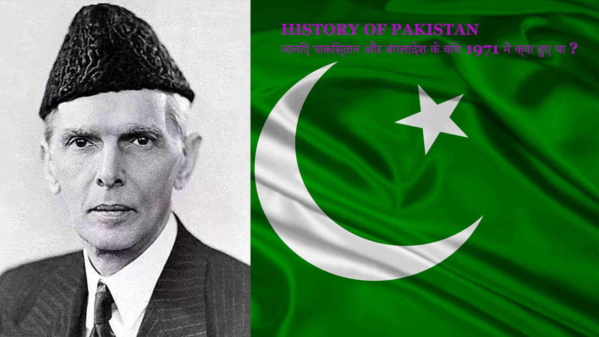 History Of Pakistan | पाकिस्तान का इतिहास