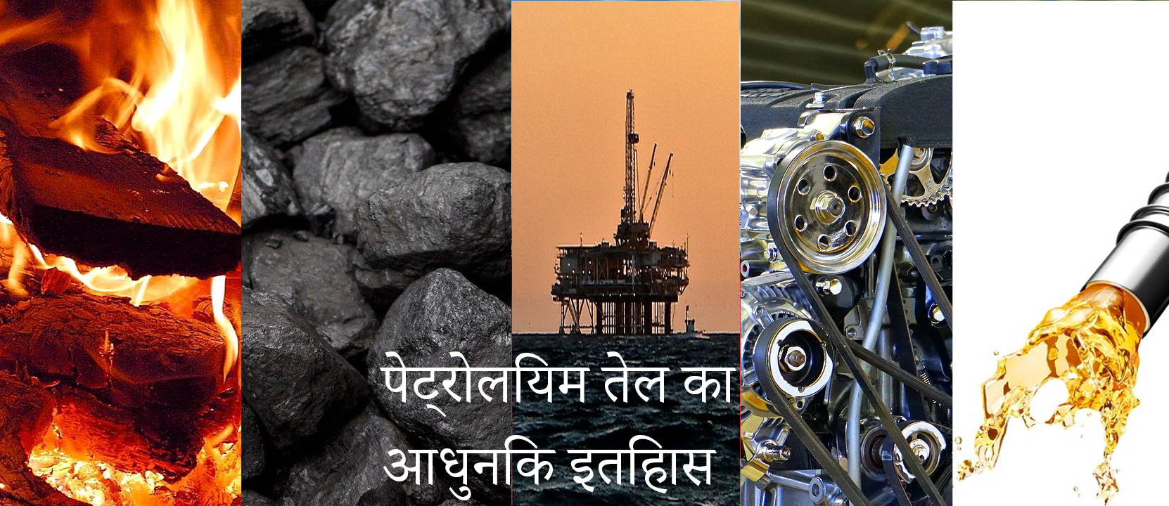 पेट्रोलियम तेल का आधुनिक इतिहास2020