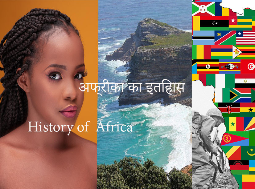अफ्रीका का इतिहास [ History of  Africa-2020]