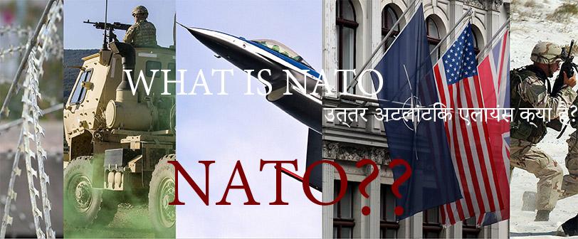 नाटो का इतिहास [HISTORY OF NATO-2020]