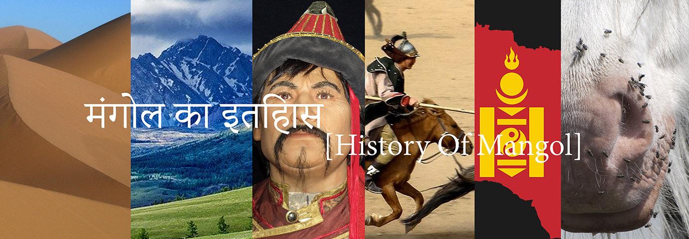 मंगोल का इतिहास [History Of Mangol-2020]