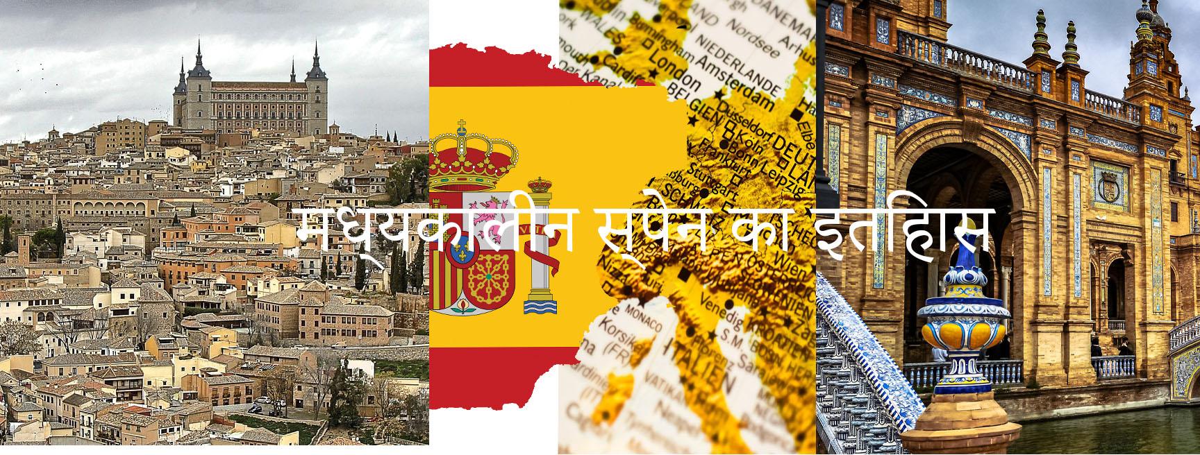 मध्यकालीन स्पेन का इतिहास 2020