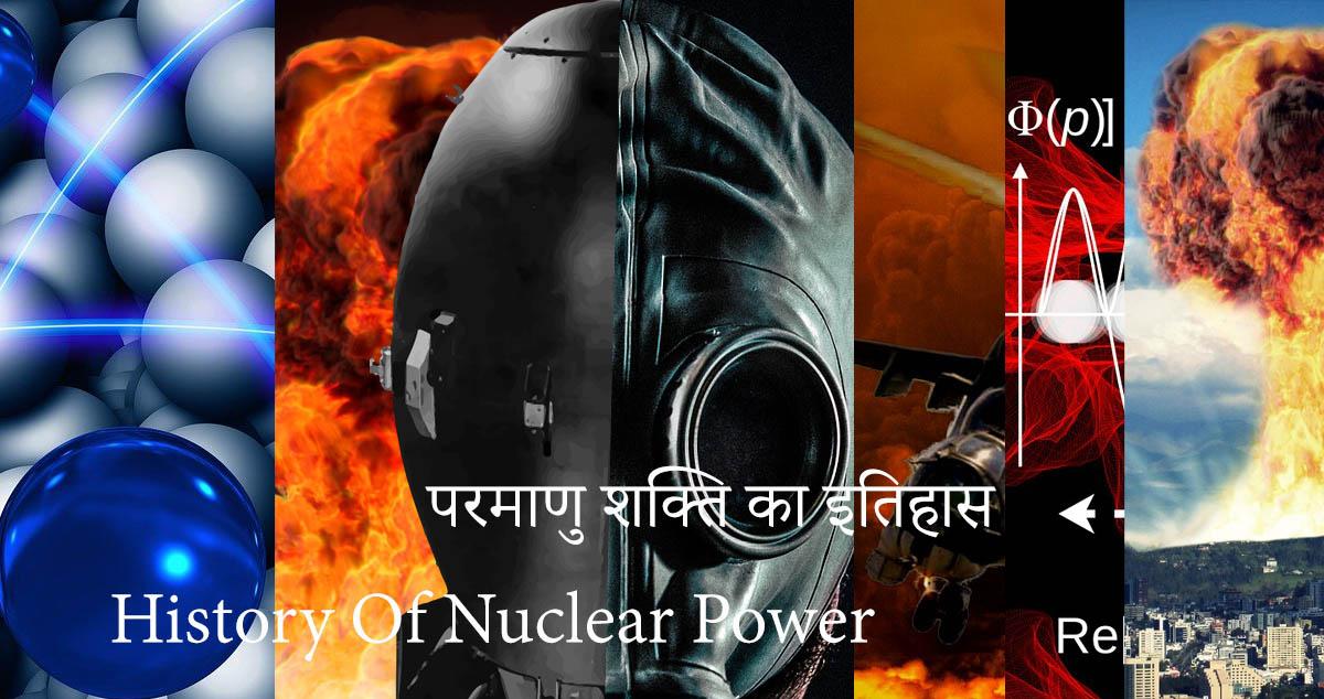 परमाणु शक्ति का इतिहास||History Of Nuclear Power