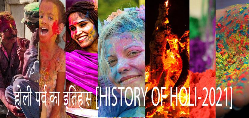 होली पर्व का इतिहास [HISTORY OF HOLI-2021]