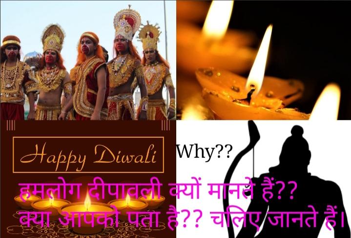 दीपावली का इतिहास (History Of Diwali)-2020