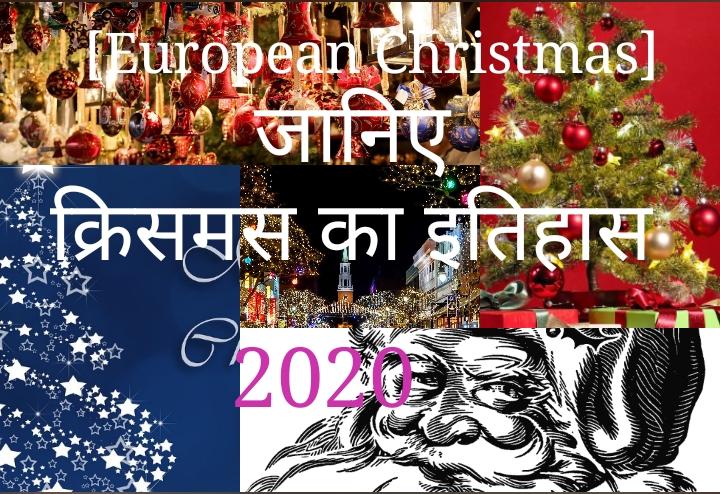 Christmas History in Hindi [क्रिसमस का इतिहास-2020]