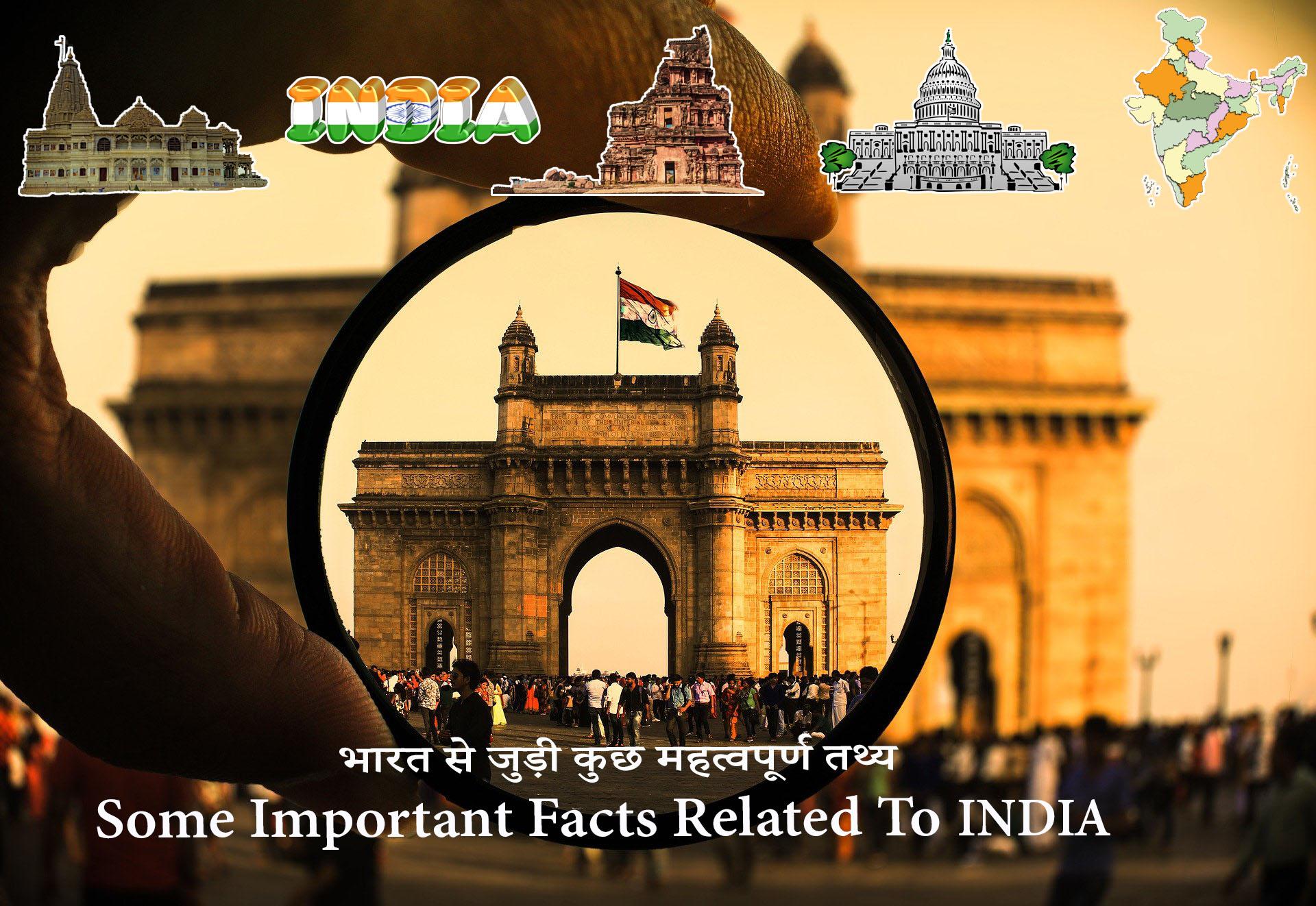 भारत से जुड़ी कुछ महत्वपूर्ण तथ्य