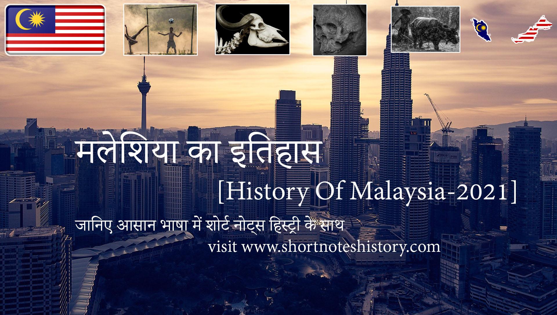 मलेशिया का इतिहास