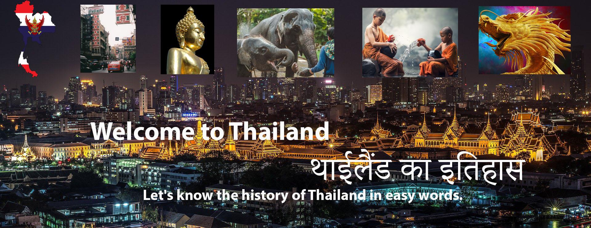थाईलैंड का इतिहास तथा कुछ महत्वपूर्ण तथ्य