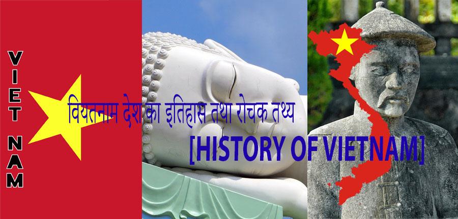 वियतनाम देशका इतिहास तथा रोचक तथ्य [HISTORY OF VIETNAM]