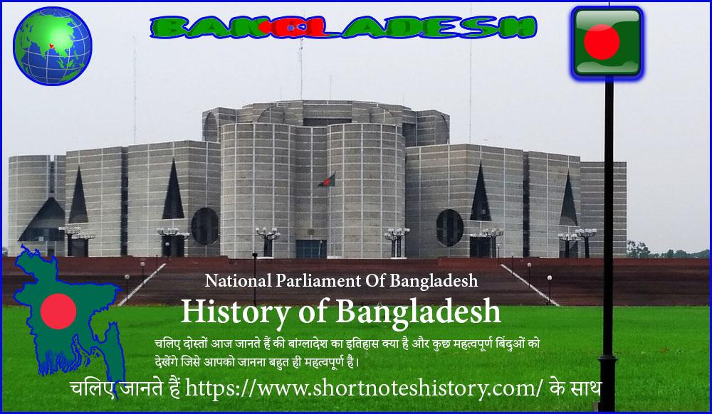 Interesting Facts About Bangladesh in Hindi [2021]