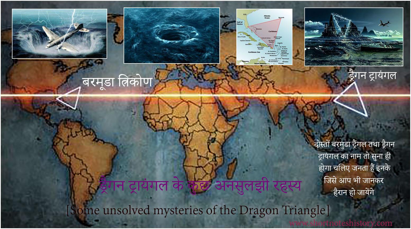 Dragon Triangle in Hindi [ड्रैगन ट्रायंगल के कुछ अनसुलझी रहस्य]