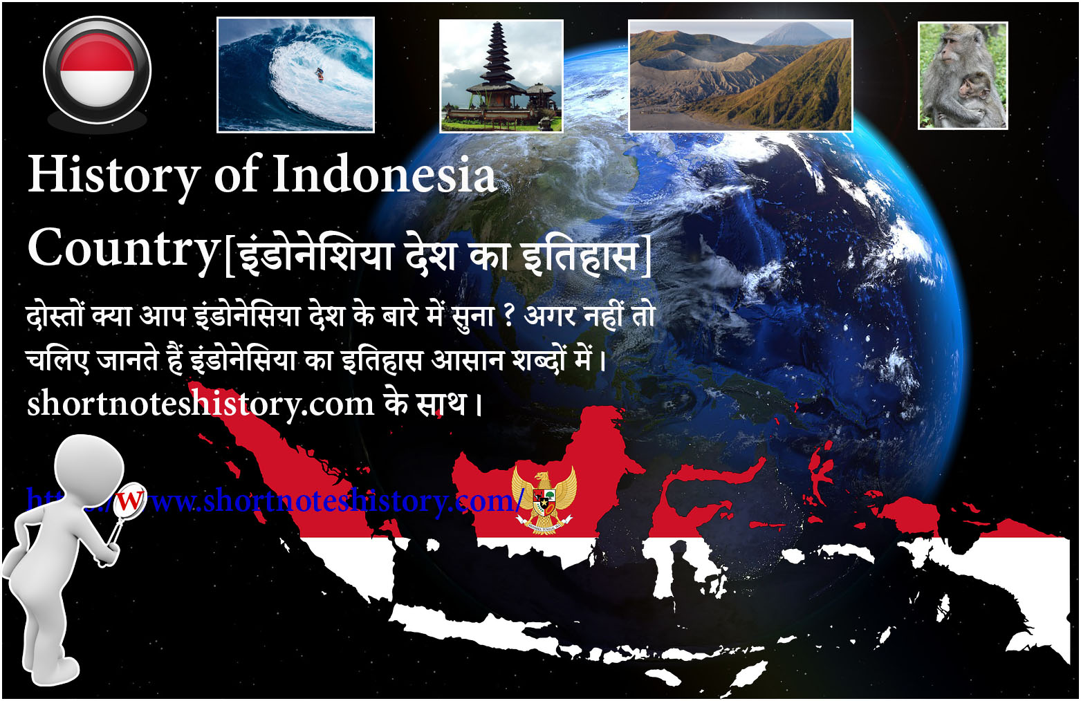 History of Indonesia country in Hindi