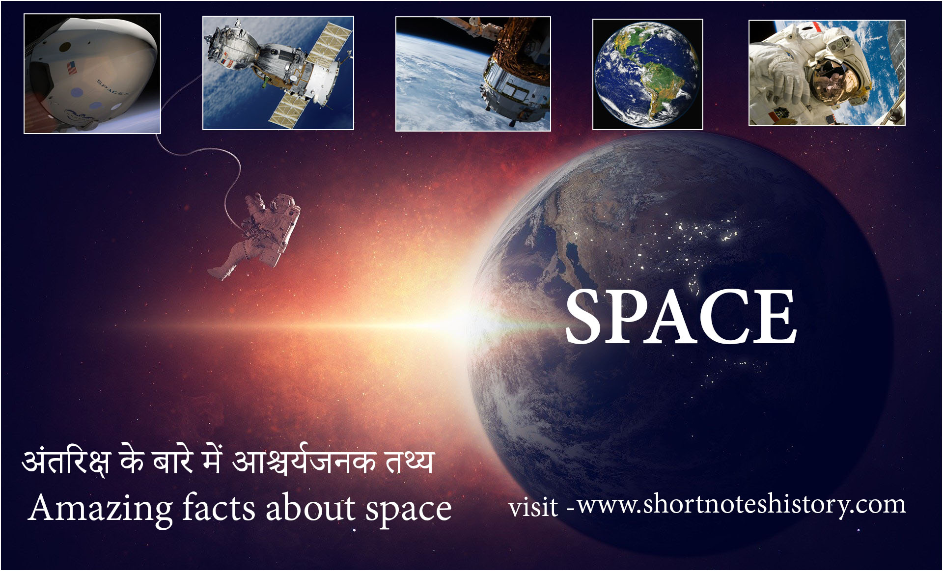 Amazing facts about space in Hindi [अंतरिक्ष के बारे में आश्चर्यजनक तथ्य]