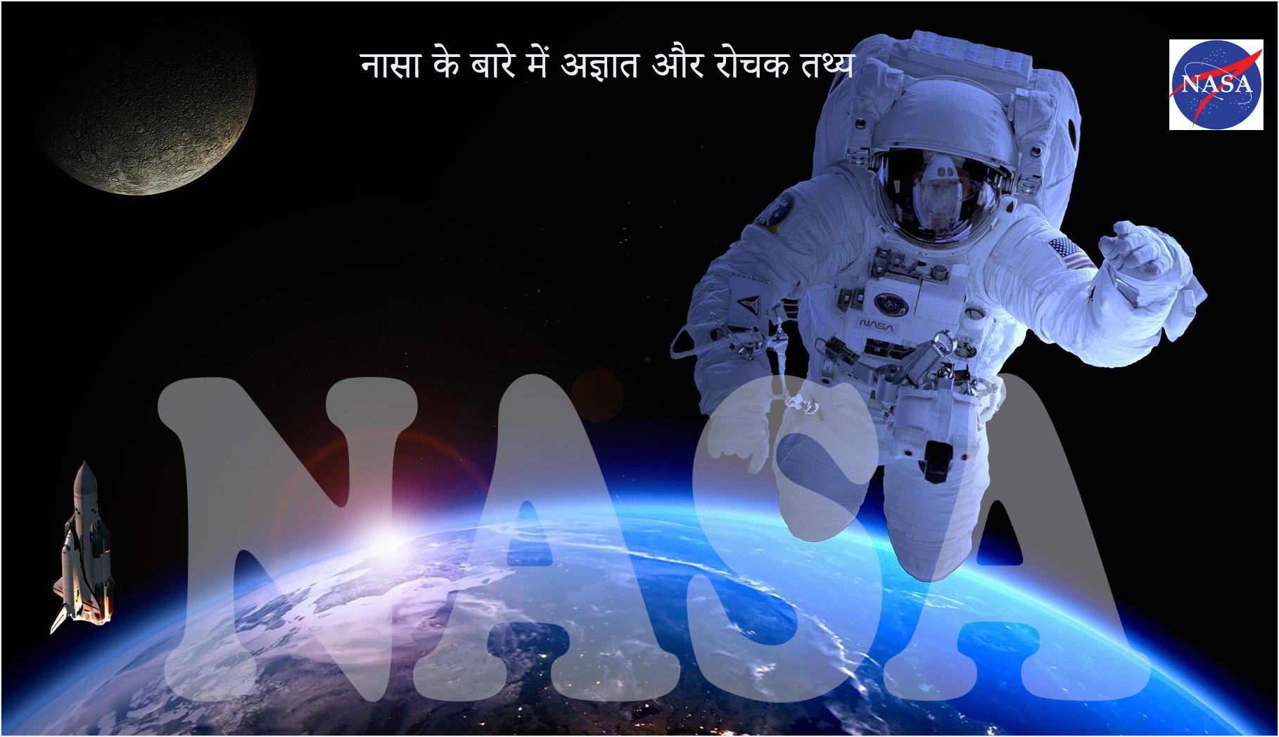 10 About NASA In Hindi || नासा के बारे में अज्ञात और रोचक तथ्य