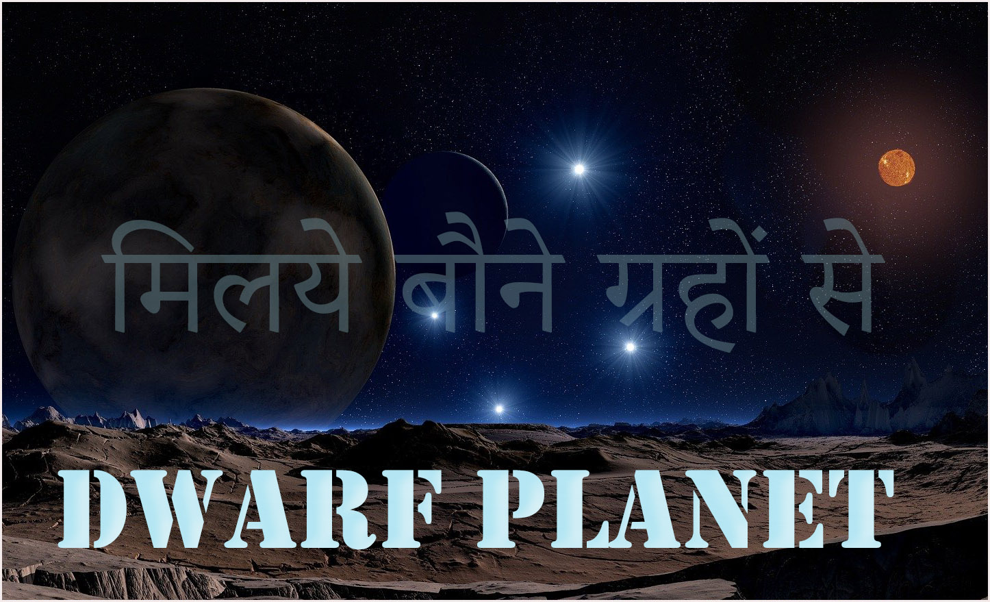 About Dwarf Planet Meaning In Hindi