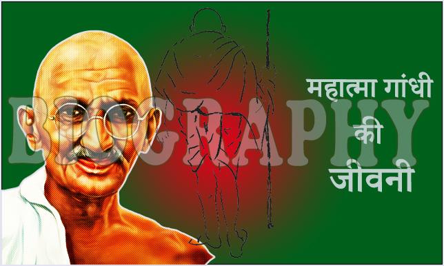 महात्मा गांधी की जीवनी || Biography of Mahatma Gandhi