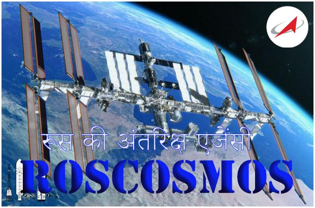 ROSCOSMOS रूस की अंतरिक्ष एजेंसी के बारे में रोचक तथ्य