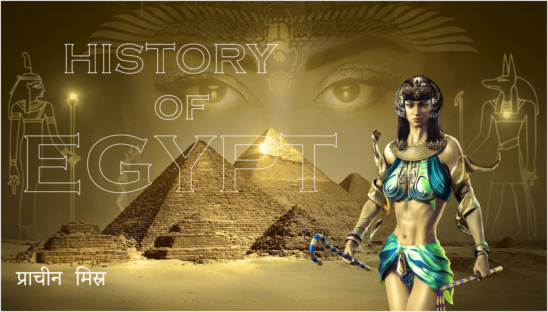 प्राचीन मिस्र के बारे में 11 बातें जो आप नहीं जानते