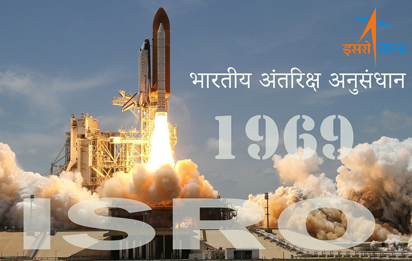 About ISRO In Hindi || भारतीय अंतरिक्ष अनुसंधान-1969