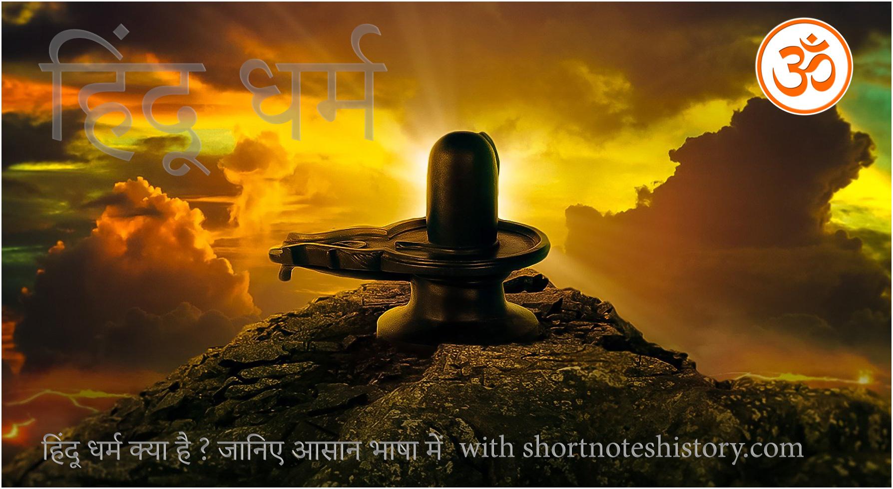 हिन्दू धर्म क्या है? [What is Hinduism]