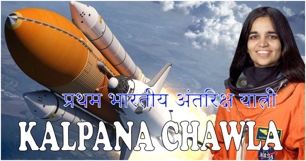 कल्पना चावला का इतिहास || Kalpana Chawla History