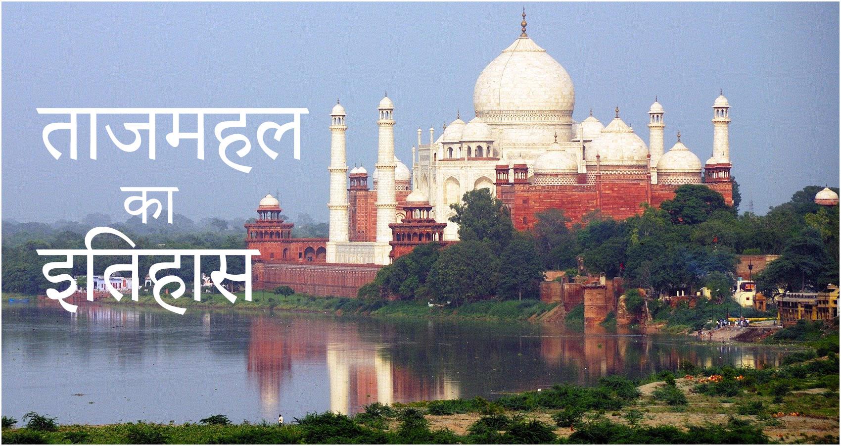 Taj Mahal History in Hindi [ताजमहल का इतिहास]