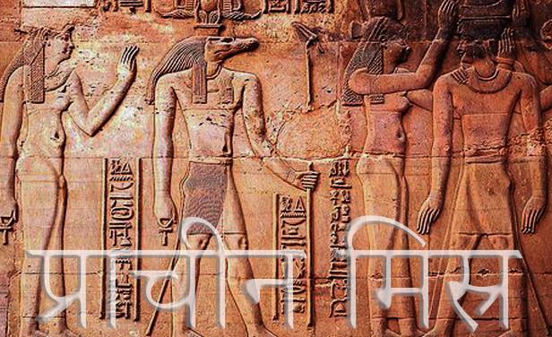 प्राचीन मिस्र की सभ्यता