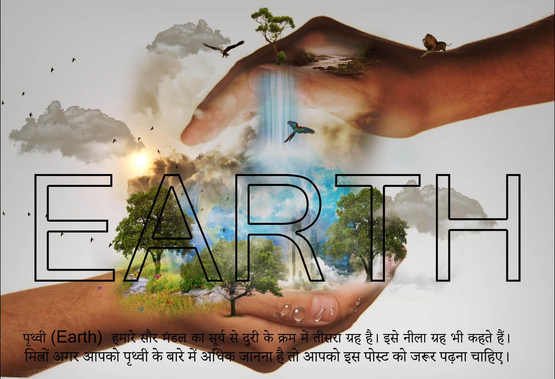 Amazing Facts Of Earth In Hindi–पृथ्वी के बारे में रोचक तथ्य